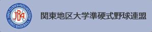 関東地区大学準硬式野球連盟